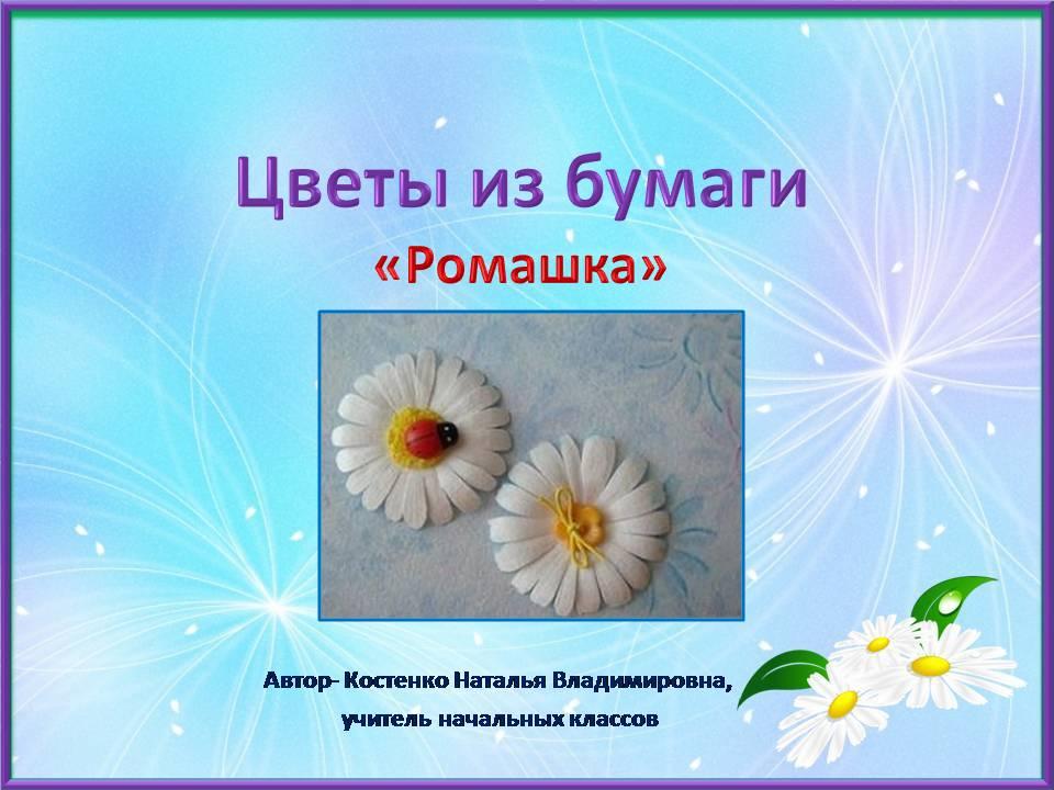 Презентация цветы из бумаги